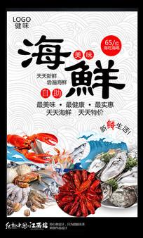 海鲜自助餐促销海报