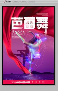 红色大气芭蕾舞招生培训海报