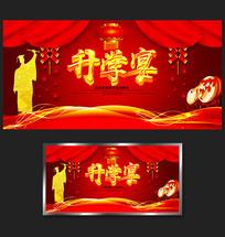 红色大气升学宴海报