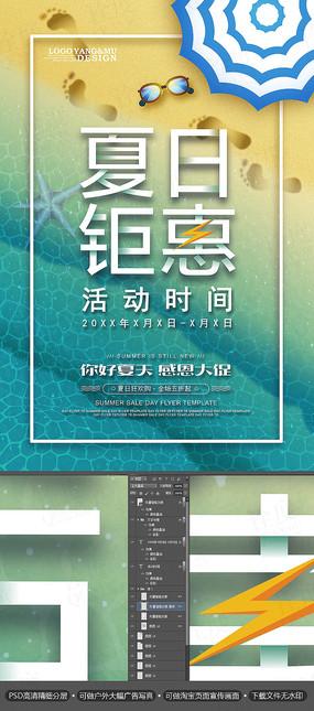 简约夏日钜惠促销夏季海报