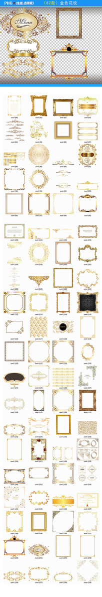 金色花纹边框png素材