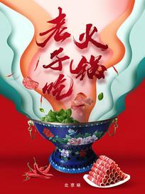 老北京火锅促销海报