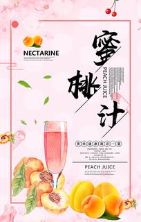 蜜桃汁PSD宣传海报