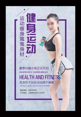 魔鬼身材运动健身海报