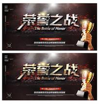 荣誉之战游戏海报