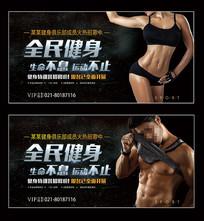 生命不息运动不止健身海报