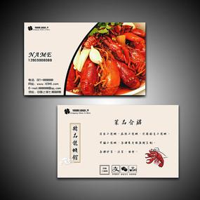 时尚龙虾馆名片