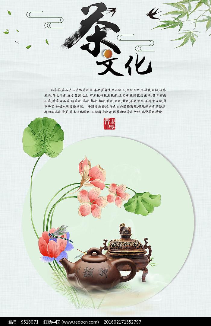 时尚中国风茶叶海报图片