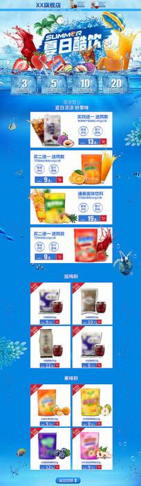 天猫夏季饮品首页模板