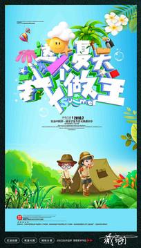 夏令营活动宣传海报