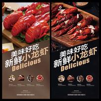 夏日美食小龙虾海报