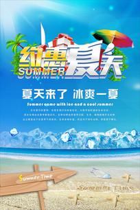 约惠夏天海报设计