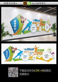 大气体育运动文化墙设计