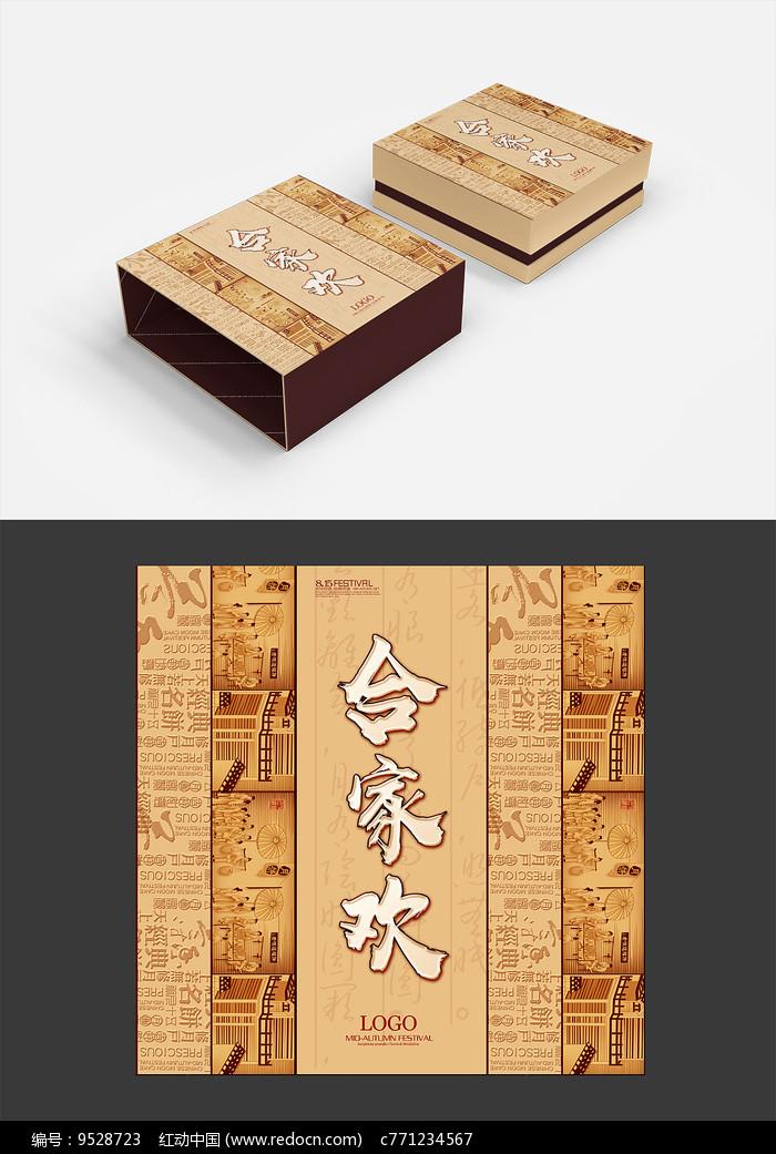 复古中秋月饼礼盒包装模板图片