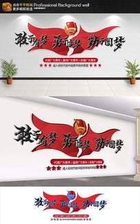 共青团文化墙团员活动室布置