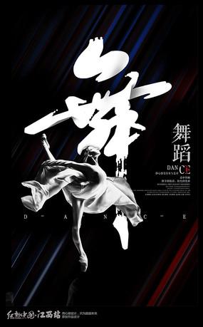 舞蹈培训招生海报