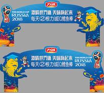 激情世界杯美食拱门