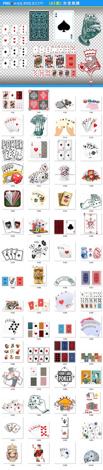 扑克纸牌png素材