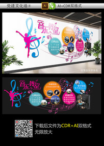 舞蹈音乐教室文化墙