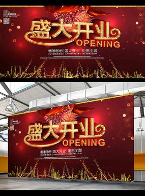 新店盛大开业促销宣传海报