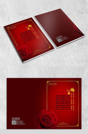 中国红喜字封面