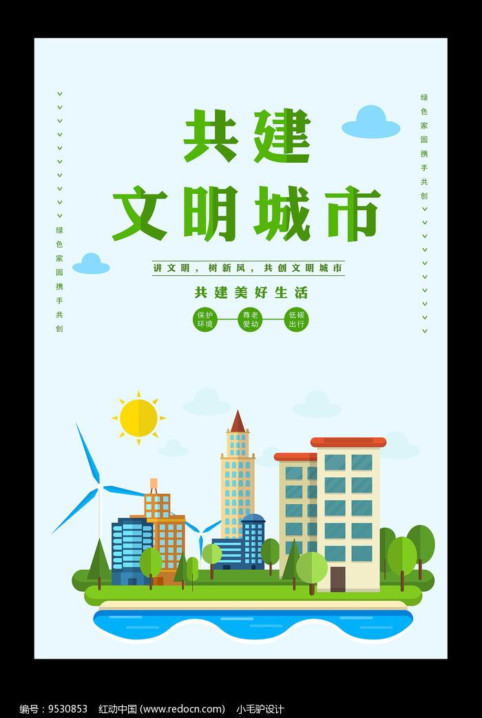 扁平化共建文明城市公益海报图片