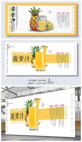 菠萝汁饮料饮品活动海报