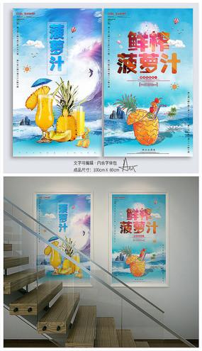 菠萝汁饮品饮料促销海报