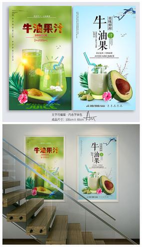 创意牛油果汁饮品饮料促销海报
