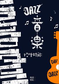 大钢琴音乐吉他海报