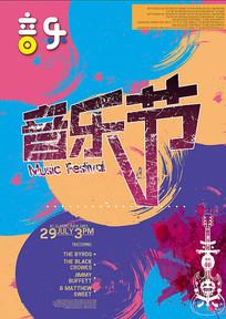大吉他音乐节海报