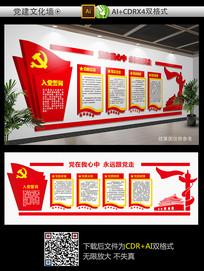 党员活动室文化墙造型墙设计