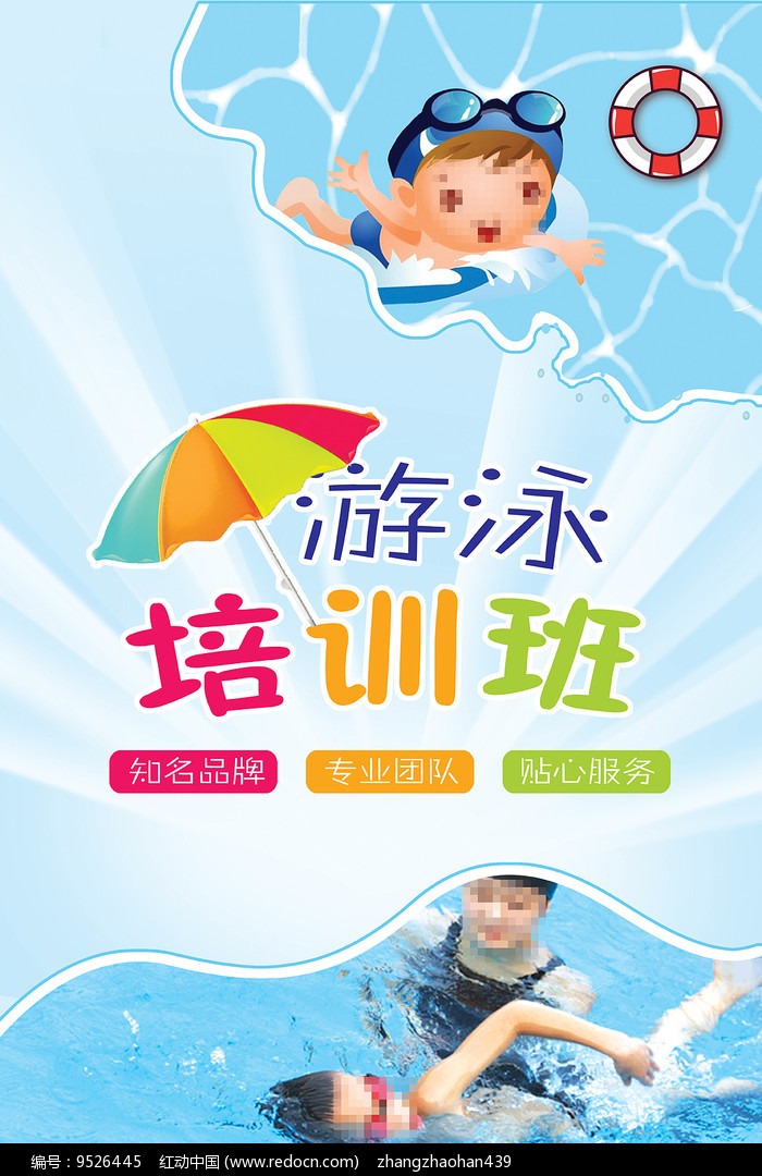儿童游泳培训班海报设计图片