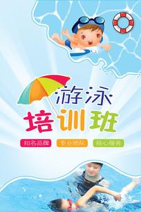 儿童游泳培训班海报设计