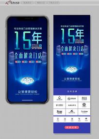 软件产品微信宣传手机海报