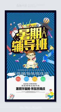 暑期辅导班创意宣传海报设计
