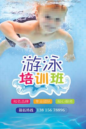 暑期游泳培训班海报