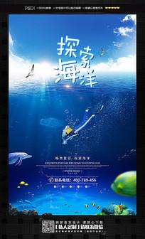 探索海洋潜水海报