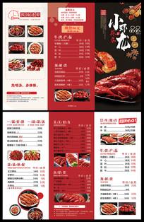 中国菜麻辣小龙虾三折页