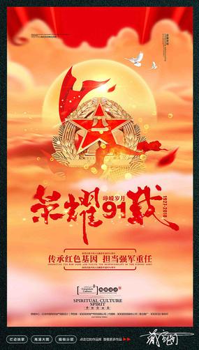中国人民解放军建军91周年海报