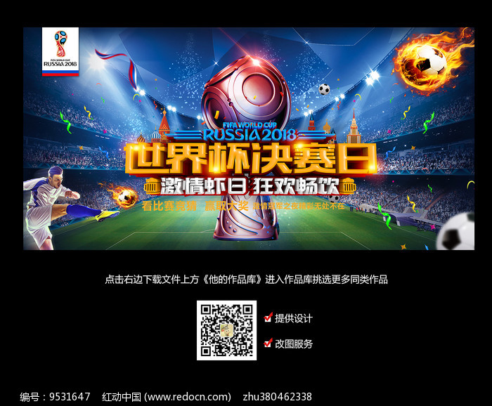 2018世界杯决赛海报图片