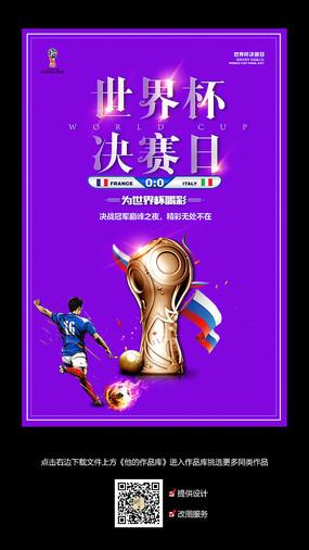 创意世界杯决赛海报