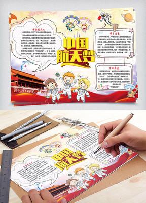 创意中国航天日电子宣传小报