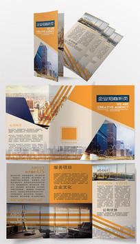 大气橙色企业招商宣传三折页