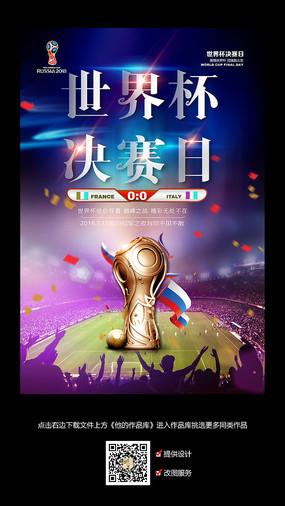 俄罗斯世界杯决赛海报