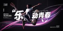 光影炫动音乐节banner