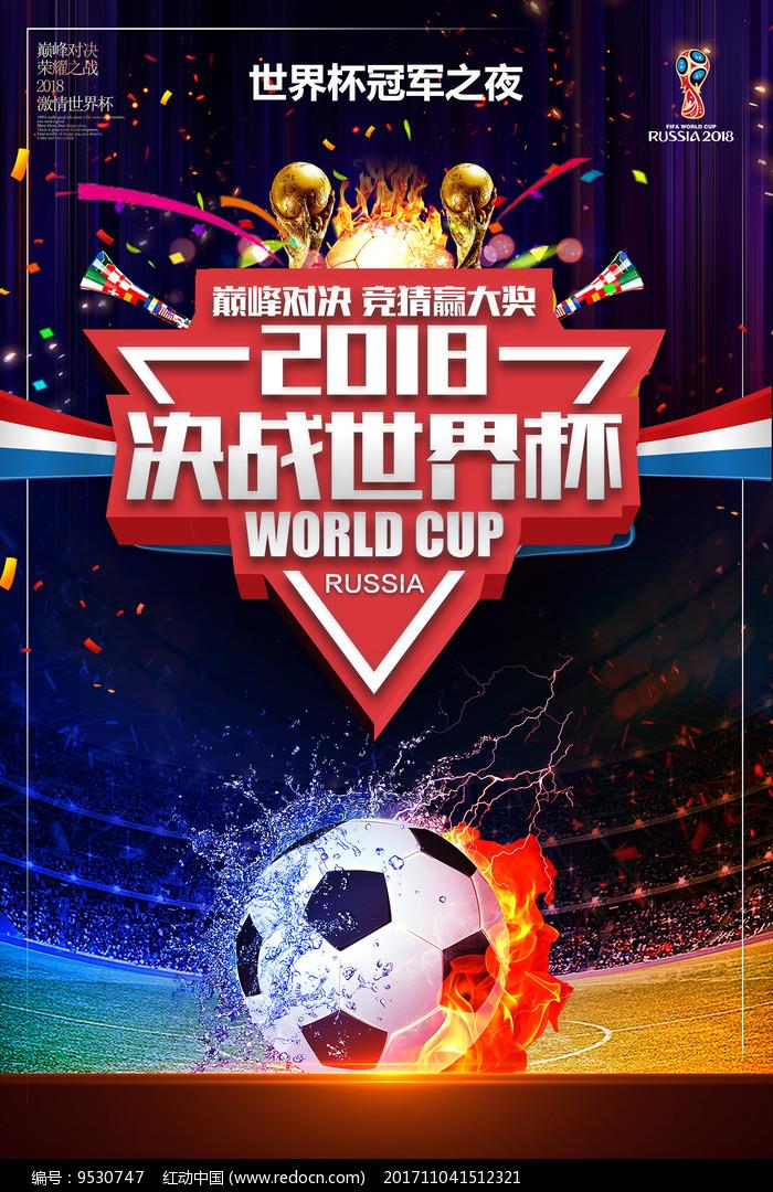 决战世界杯冠军之夜海报图片