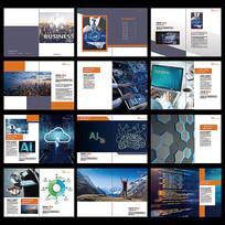 企业文化科技公司画册