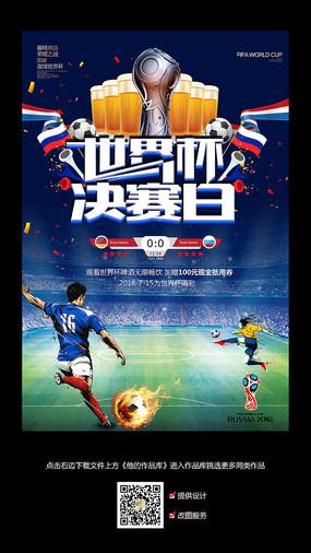 世界杯决赛海报