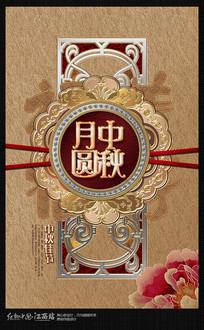 复古创意中秋月圆宣传海报